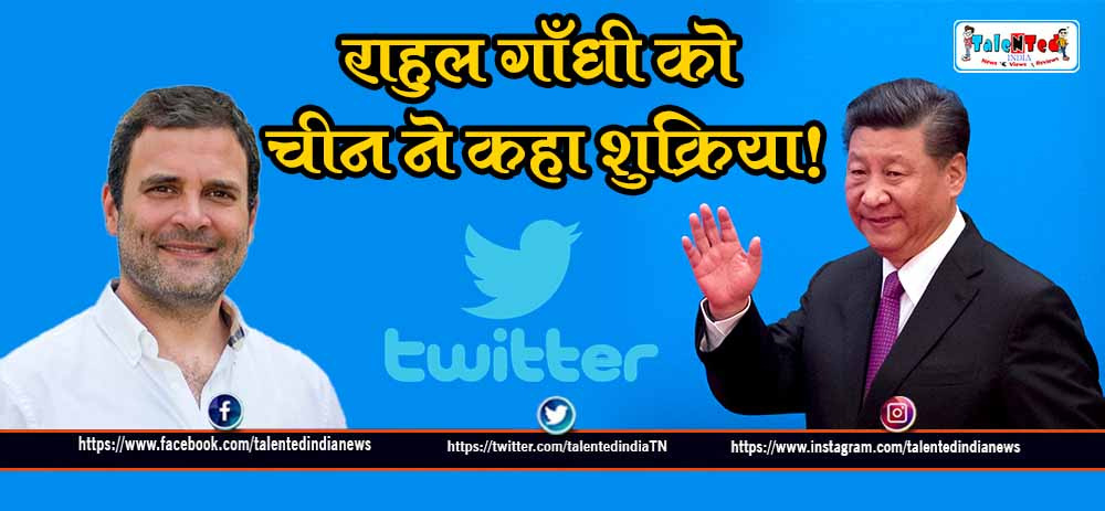 Fake Account Thanks To Rahul Gandhi For India China Face Off