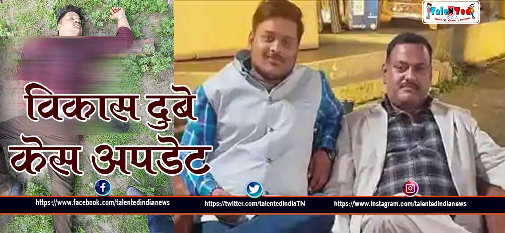 Amar Dubey | Kanpur Encounter Case | Gangster Vikas Dubey | Yogi