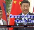 Nepal Prime Minister KP Sharma Oli Bribe of 41 Crore From China