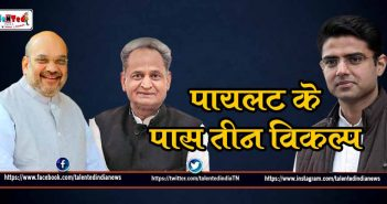 Sachin Pilot Political Party | Rajasthan Government Crisis | Ashok Gehlot
