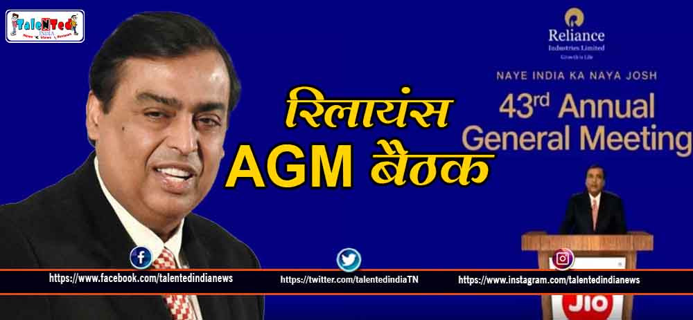 Reliance Agm 2020 43 Annual General Meeting Live Updates In Hindi