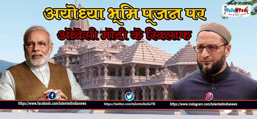 Asaduddin Owaisi On Ram Mandir Construction | PM Narendra Modi