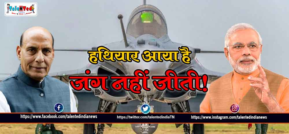 Rafale Fighter Jet lands at Air Force Station in Ambala