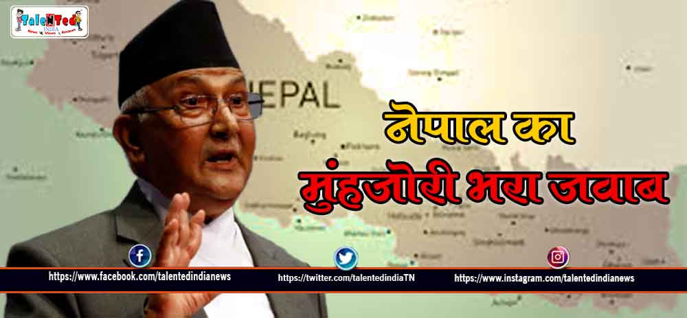 Nepal Reply On Dharchula SDM Letter About Nepalis Entering Secretly
