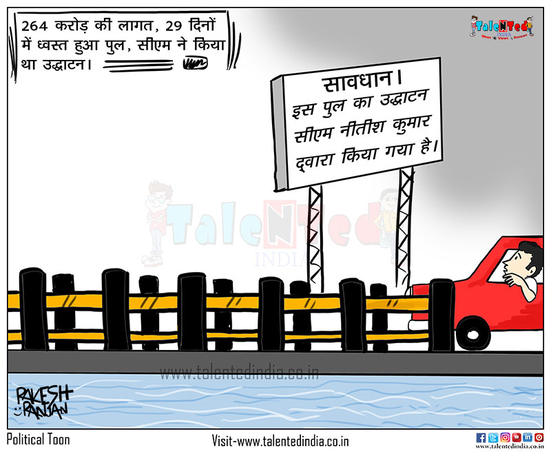 Bihar 264Cr Bridge Destroyed In Gopalganj | Nitish Kumar Cartoon News