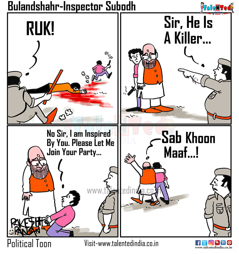 Bulandshahr Inspector Subodh Singh Cartoon | Political Memes | Editorial