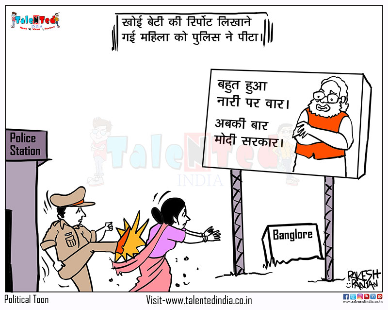 Women Violence In Banglore Cartoon News | Editorial Cartoon | Memes