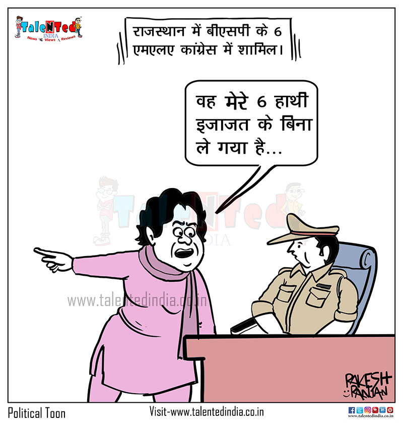Mayawati Rajasthan MLA Cartoon | Funny Political Cartoon | Memes