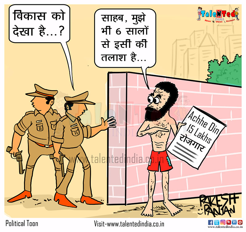 Vikas Dubey Cartoon News | Kanpur Encounter | Political Cartoon News