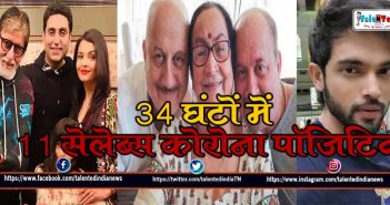 Corona Attacked In Anupam Kher House After Amitabh Bachchan