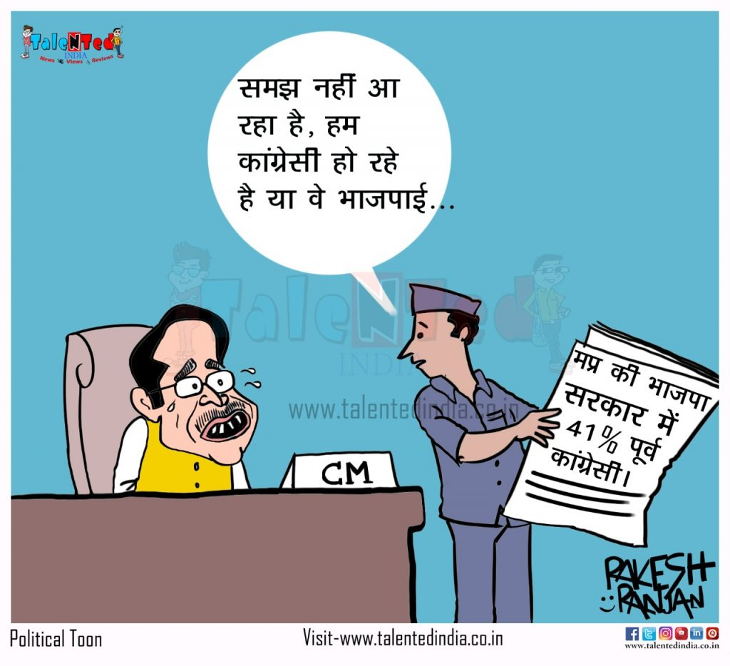 Shivraj Cabinet Minister 2020 Cartoon | Political Cartoon News