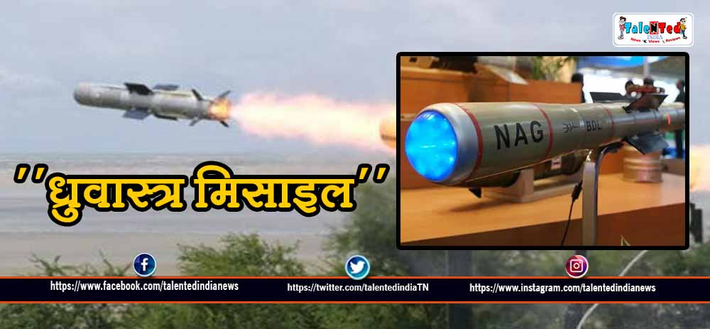 Dhruvastra Anti Tank Guided Missile Helicopter Launched In Indian Army