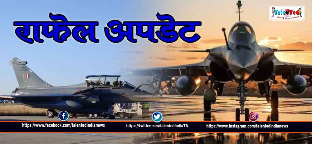 5 Rafale Jet in India Live Updates | Dassault Rafale Latest News In Hindi