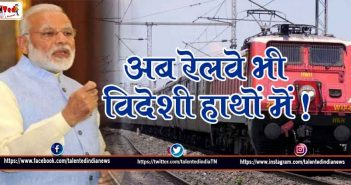 Indian Railway Privatisation 2020 | PM Narendra Modi | Boycott China