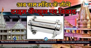 Ram Mandir Time Capsule Full Details And History