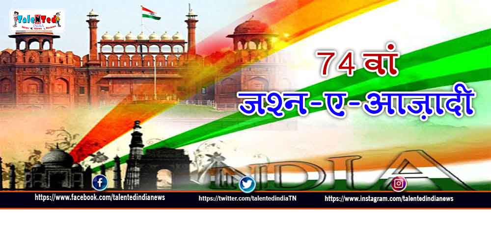 74th Independence Day celebration   Independence Day PM Modi Speech