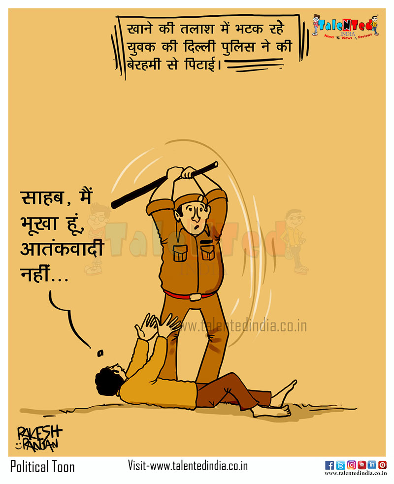 Delhi Police Constable Beaten Boy Cartoon News | Funny Memes | Status