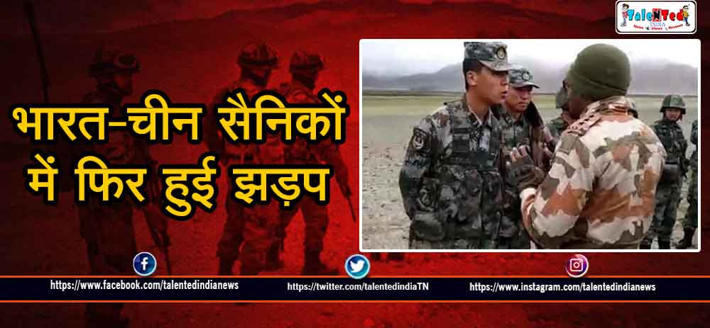 India china Clash 29 August 2020 | India China Face Off