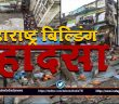 Bhiwandi Building Accident | Maharashtra Today News | Hindi News Video