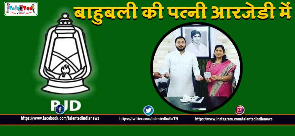 Anand Mohan Wife Lovely Anand Joins RJD | Lalu Prasad Yadav