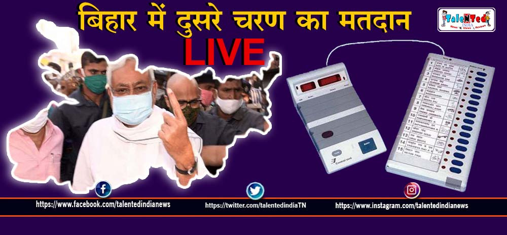 Bihar Assembly Election 2020 Live Updates In Hindi